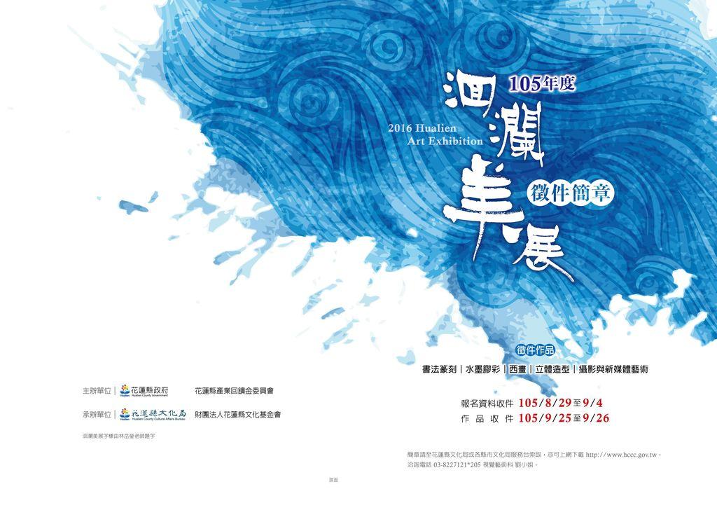 105年度洄瀾美展報名資料下週一(8/29)開始收件