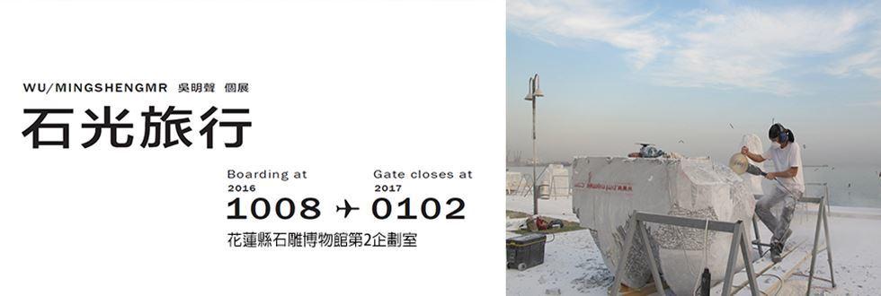 「石光旅行」- 吳明聲個展