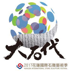 2017花蓮國際石雕藝術季