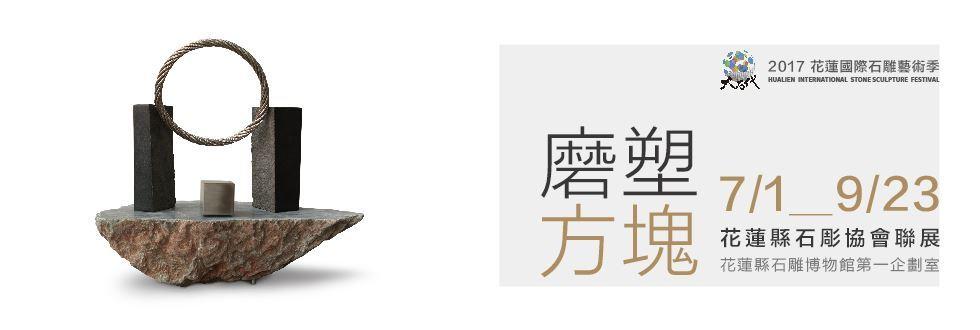 磨塑方塊-花蓮縣石彫協會聯展