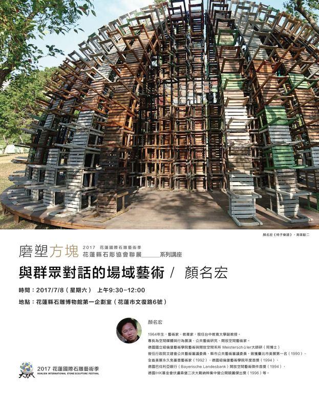 「磨塑方塊- 花蓮縣石彫協會聯展」藝術講座~免費入場
