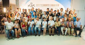 「2017花蓮國際石雕藝術季」閉幕典禮