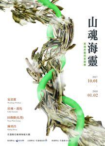 《山魂海靈》東海岸藝術家聯展