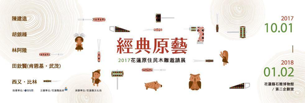 經典原藝—2017花蓮原住民木雕邀請展