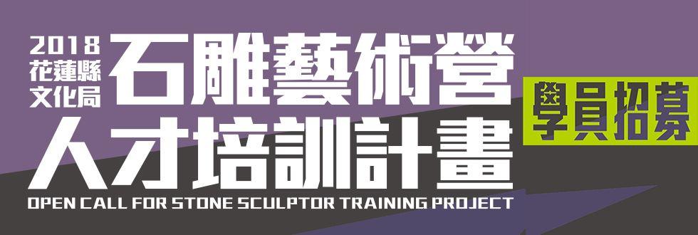 2018石雕藝術營人才培訓計畫學員招募