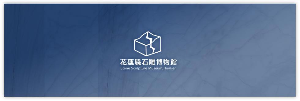 「奇石.五十」-花蓮縣奇石協會會員聯展