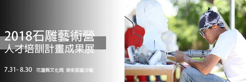 「2018石雕藝術營人才培訓計畫」結訓成果發表會