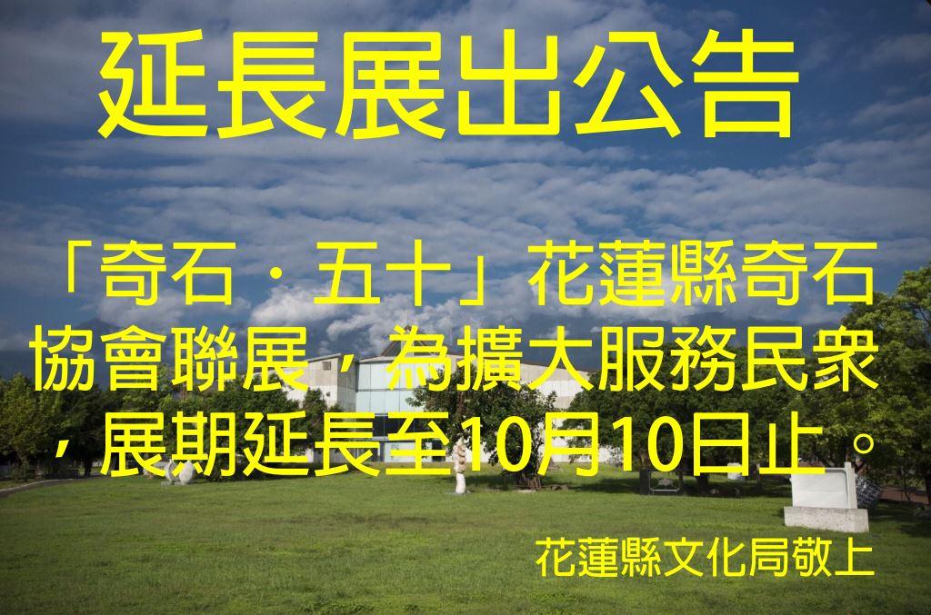「奇石.五十」-花蓮縣奇石協會會員聯展於石雕館延長展出至10月10日止