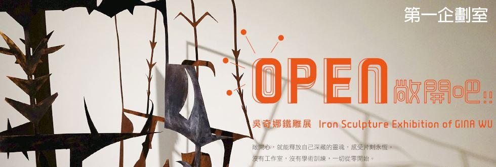 OPEN-吳奇娜鐵雕展