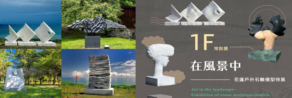 在風景中─戶外石雕模型展