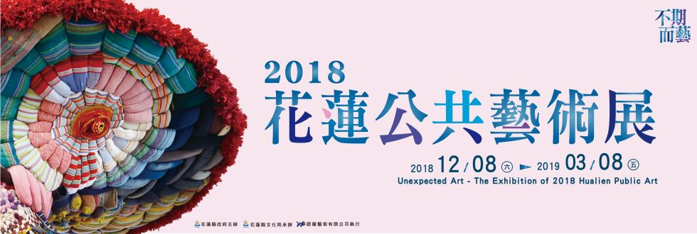 不期而藝-2018花蓮公共藝術展