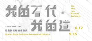 2019花蓮縣石彫協會聯展