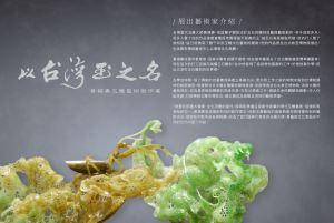 以台灣玉之名─黃福壽玉雕藝術創作展