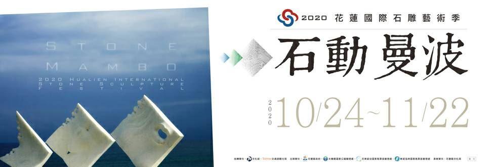 2020花蓮國際石雕藝術季─石動曼波