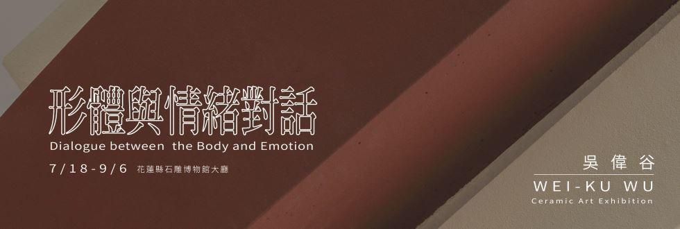 形體與情緒對話-吳偉谷陶藝創作展