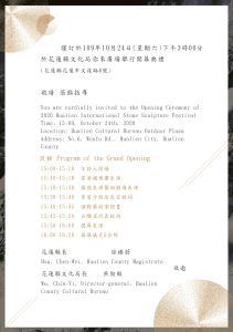 「2020花蓮國際石雕藝術季」開幕典禮