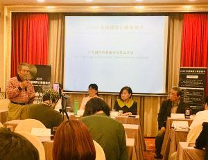 2020花蓮國際石雕藝術季研討會