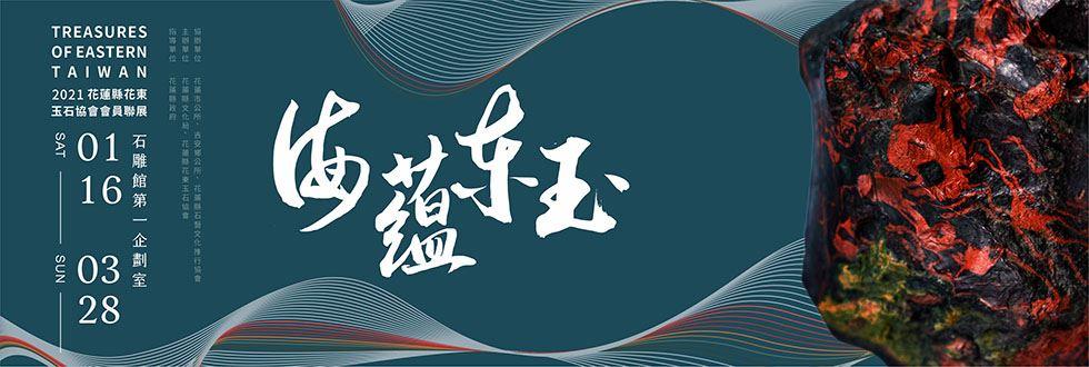 2021花蓮縣花東玉石協會會員聯展